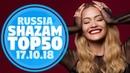 50 ЛУЧШИХ ПЕСЕН НЕДЕЛИ ХИТ-ПАРАДА SHAZAM | ВЫПУСК ОТ 17 ОКТЯБРЯ 2018 | SHAZAM HOT 100 РОССИЯ