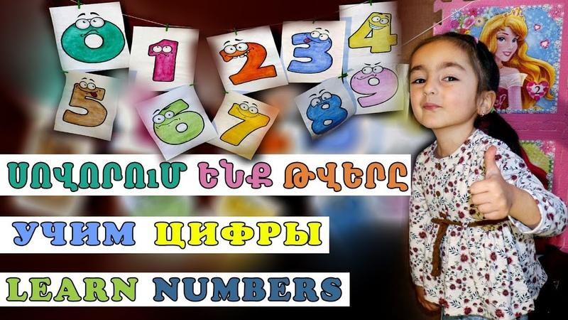 Սովորում ենք թվերը հայերեն, անգլերեն և ռու14