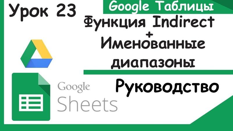 Google таблицы.Именованные диапазоны и функция Indirect.(Google sheetsExel). Урок 23.