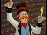 Оливер Твист - 23 Под куполом цирка Oliver Twist Clowning Around