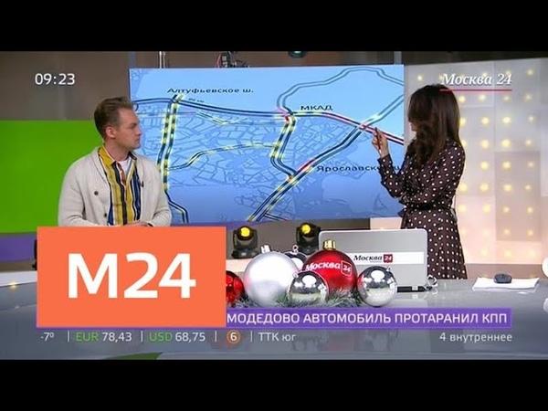Утро: ЦОДД оценивает трафик в Москве в 6 баллов - Москва 24