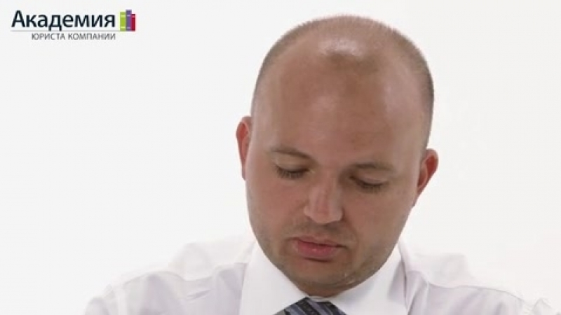 Недобросовестность и неразумность действий директора. Когда он отвечает за неудачные бизнес-решения (21.08.2013)