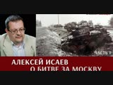 Алексей Исаев о битве за Москву. Часть 1.