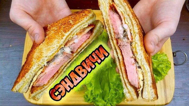 3 способа приготовить сэндвич