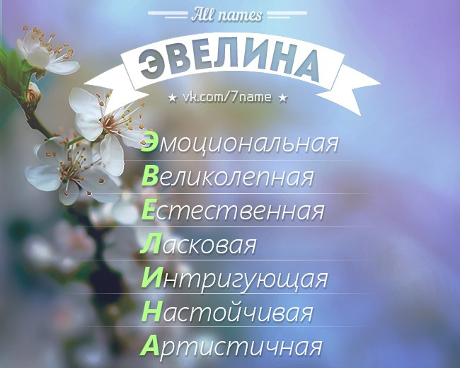 Про, красивые картинки с надписями эвелина