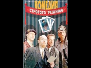 Фильм Комедия строгого режима смотреть онлайн бесплатно в хорошем качестве