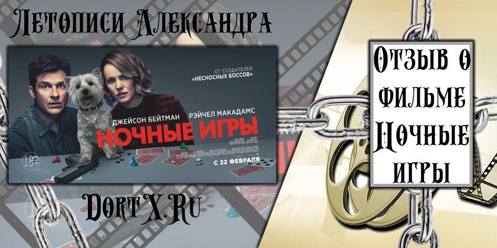 Постер к фильму Ночные игры