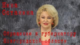 Нина Останина. Обращение к губернатору Новгородской области. (27.03.2019)