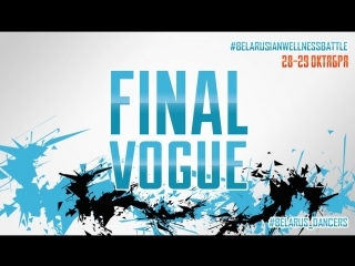 Belarusian Wellness Battle I Final I VogueI Tasha Donnola VS Viktoryia