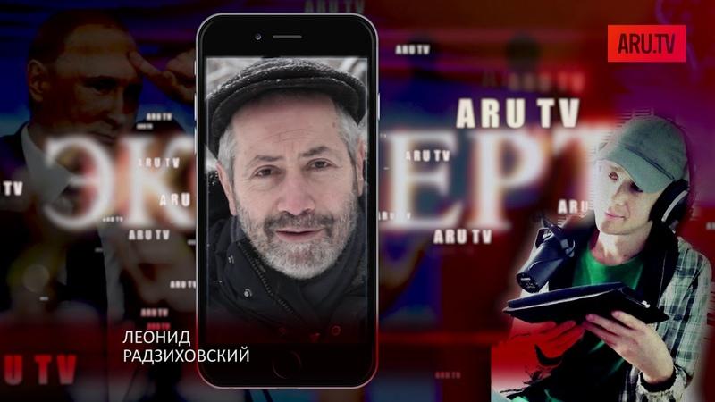 Путин сильно обиделся на российский народ Леонид Радзиховский