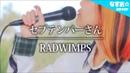 夏ってだけでキラキラしてた『セプテンバーさん』RADWIMPS - Aimer ~piano arrange~ (なす12362