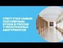 СПбГУ стал самым популярным вузом у иностранных абитуриентов