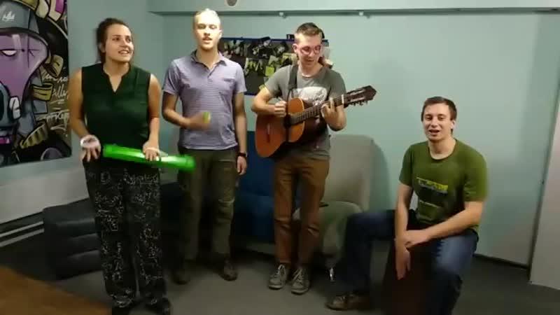 Пенсне (кавер бард-бэнда Шуба Дубенского)