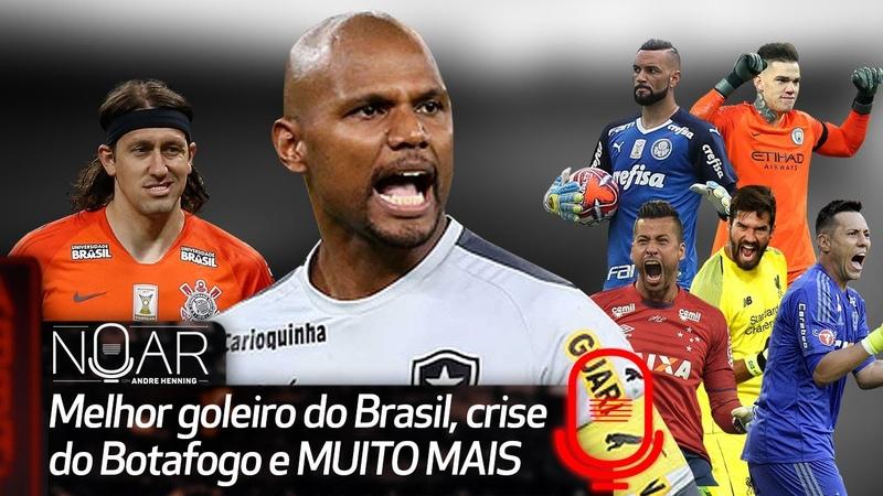 VEJO O CÁSSIO NA FRENTE DOS OUTROS GOLEIROS DO BRASIL - NO AR COM JEFFERSON - 96