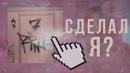 Сделал обложку для трека Арианы Гранде? | 7 rings