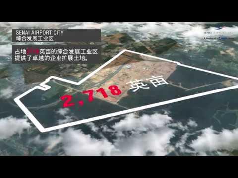 Senai Airport City综合发展工业区位于马来西亚,柔佛州,依斯干达马来西亚经济特区