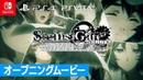 PS4/PS Vita/Switch『STEINSGATE ELITE』オープニングムービー