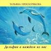 Книга «Дельфин в каждом из нас »