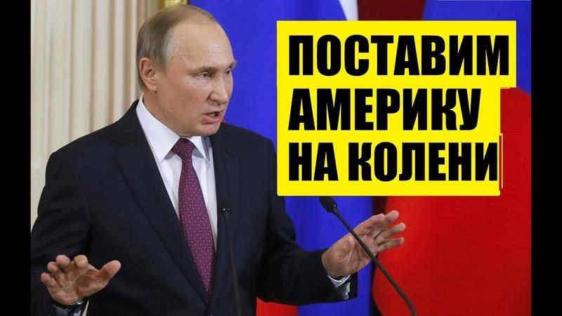 С.Ш.А ДΟИГΡАΛИСЬ. ΡОССИЯ ОТВЕЧАЕТ СИΛОЙ — Владимир Путин