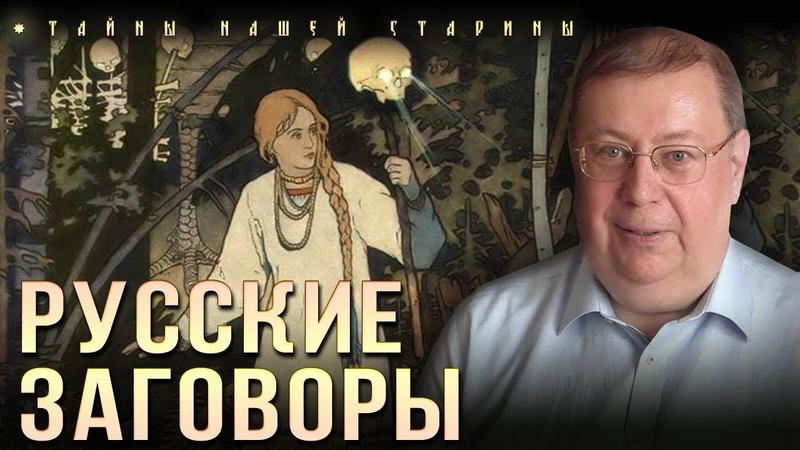 Александр Пыжиков. Истинный смысл русских заговорных практик