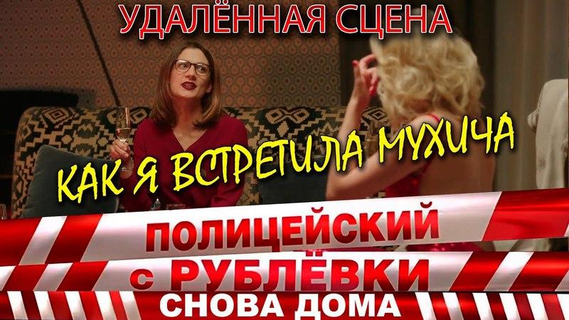 Полицейский с Рублёвки 3. Серия 7. Фрагмент № 3.