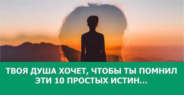 *ТВОЯ ДУША ХОЧЕТ, ЧТОБЫ ТЫ ПОМНИЛ ЭТИ 10 ПРОСТЫХ ИСТИН…*