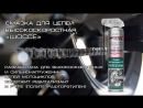 Mottec High-Speed Chain Grease «ROAD». Применение