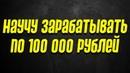 ЗАРАБОТОК В ИНТЕРНЕТЕ ОТ 100 000 РУБЛЕЙ В ДЕНЬ БЕЗ ВЛОЖЕНИЙ