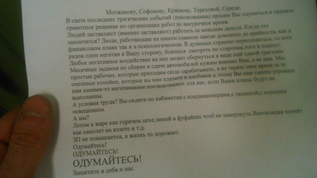 отзывы о работе сотрудников ГАЗ