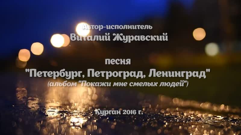 09 В.Журавский (Курган 16.10.2016) Песня Петербург