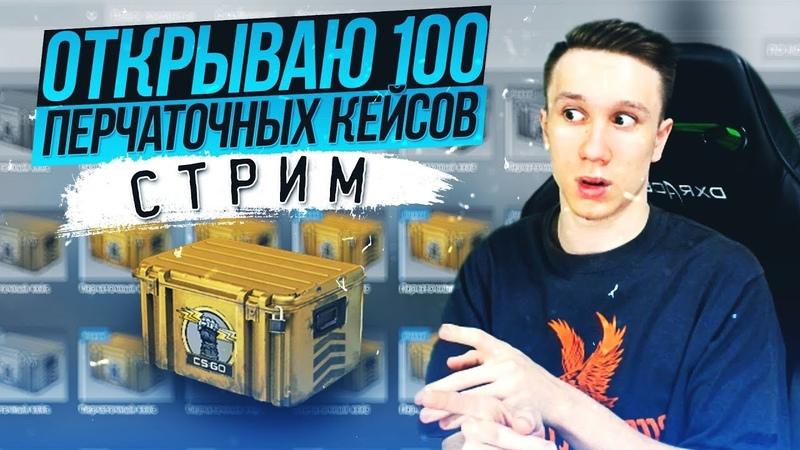 КРАФТИМ КАЛАШ ЗА 13К РУБЛЕЙ !🔥 КЕЙСЫ ММ ! 🤟 ГОУ 10.000 ❤️ ?! - CS:GO / КС:ГО