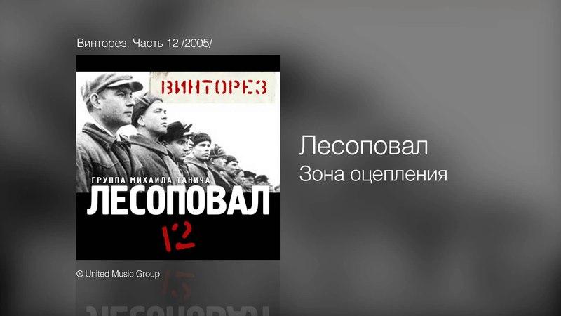 Группа Лесоповал - Зона оцепления - Винторез. Часть 12 /2005/