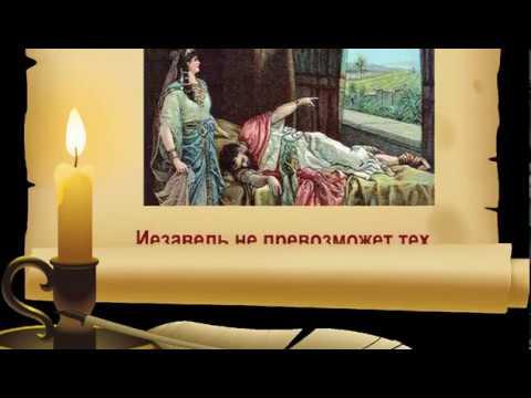 Иезавель не превозможет тех кто не опустил руки и ищет в глубинах покаяния Меня