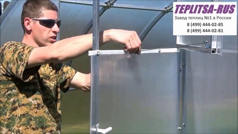 TEPLITSA-RUS.ru - видео-инструкция по сборке теплицы