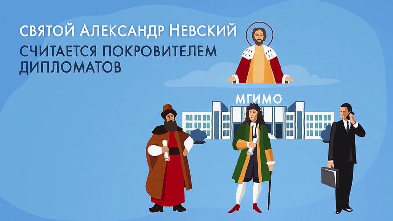Александр Невский — покровитель дипломатов
