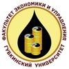 Экономисты РГУ нефти и газа