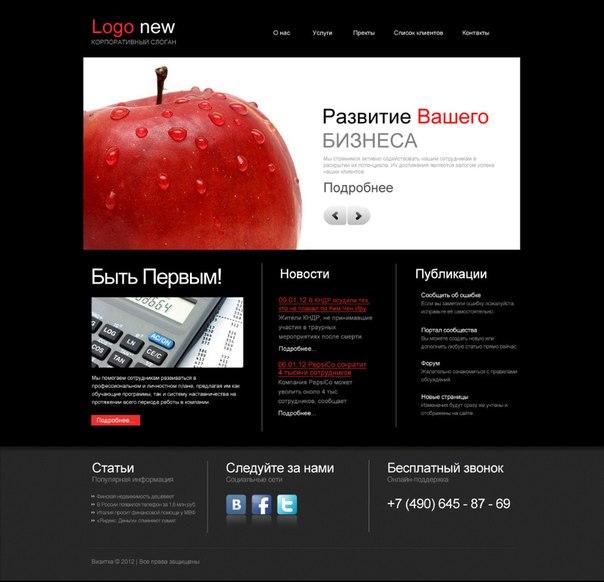 psd шаблон сайта разных компаний | psd template with different companies