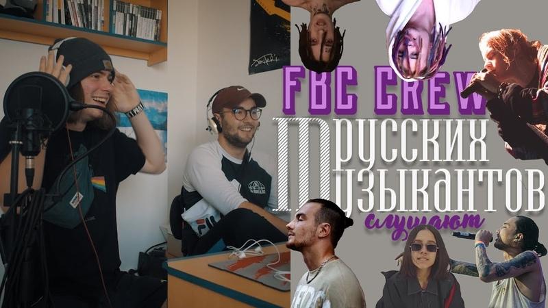 FBC Crew 🇫🇷 слушают русских музыкантов Tatarka Loqiemean Pharaoh Kizaru Morgenshtern Скрип