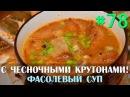 Slavic Secrets 78 - Фасолевый суп с крутонами