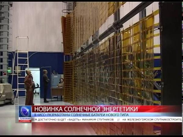 2014.11.27 В «ИСС» разработаны солнечные батареи нового типа