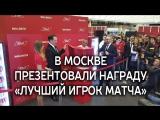В Москве презентовали награду «Лучший игрок матча» на чемпионате мира по футболу 2018