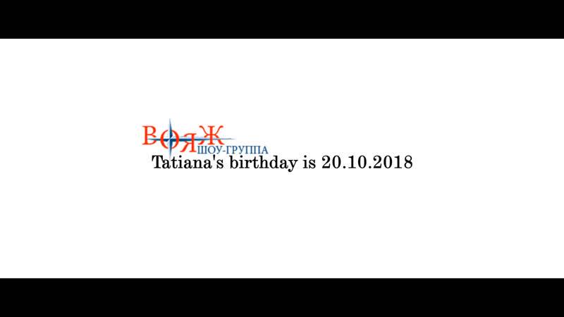 20.10.2018 - Tatiana's birthday