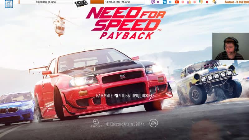 Need for Speed: Payback | Пытаемся выиграть в онлайне