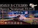 WORLD OF TANKS - ИМБУ В СТУДИЮ - PZ IV H - НАГНУЛ ВСЕХ
