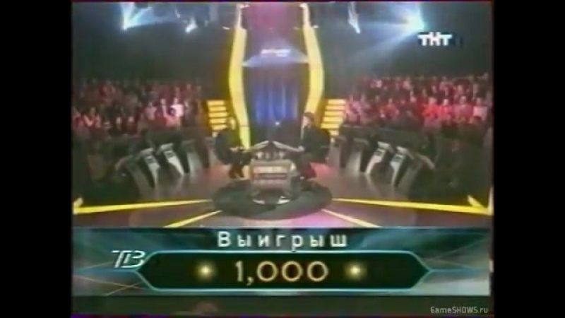 О счастливчик 28 10 2000