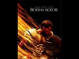 Фильм «Война Богов: Бессмертные» на Now.ru