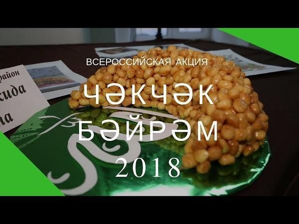 ЧӘКЧӘК БӘЙРӘМ 2018 Пермь