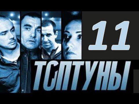 Сериал «Топтуны» - 11 серия (2013) Детектив, Криминал.