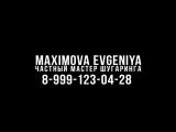 MAXIMOVA EVGENIYA 89991230428