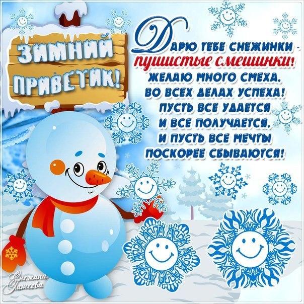 Снежинка с пожеланиями на новый год своими